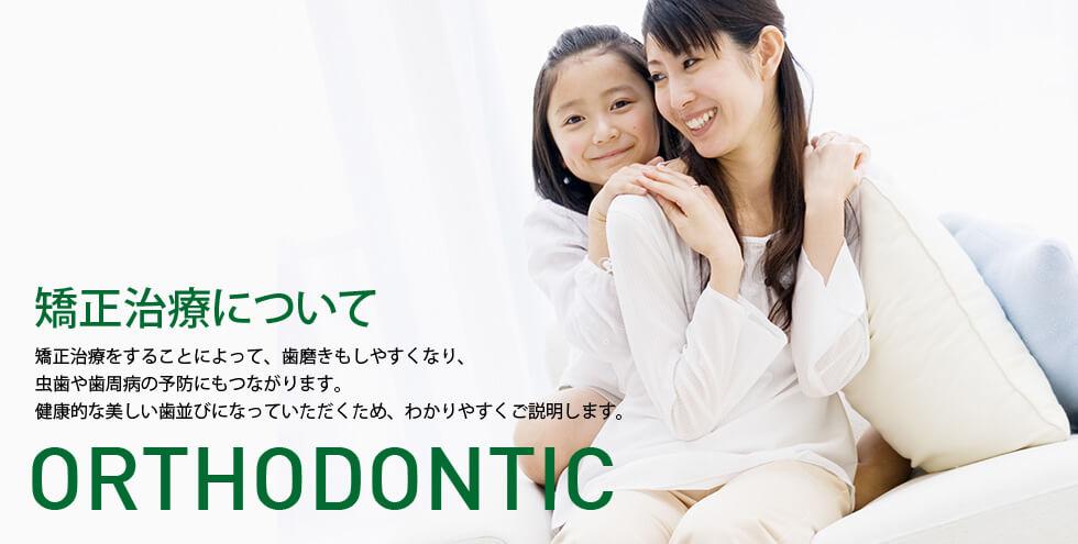 矯正治療について 矯正治療をすることによって、歯磨きもしやすくなり、虫歯や歯周病の予防にもつながります。健康的な美しい歯並びになっていただくため、わかりやすくご説明します。 ORTHODONTIC
