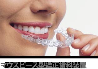 マウスピース型矯正歯科装置